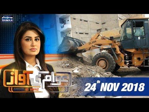 Tajawazat Ke Khilaf Operation   Awam Ki Awaz   SAMAA TV   November 24, 2018