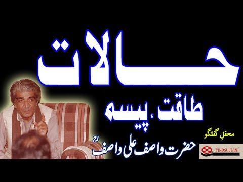 Mehfil e Guftugu Hazrat Wasif Ali Wasif Reh ____ Question 77