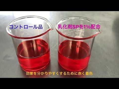 乳化剤SPの浸透力テスト