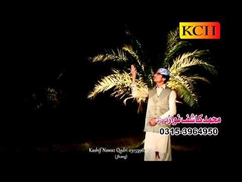Ya Zahra Jannab e Zahra (RZ) Hayya Ki Malka  Muhmmad Kashif Nawaz Qadri