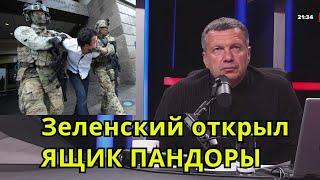 ПОСТАНОВКА ЧИСТОЙ ВОДЫ! Соловьев обсудил нового ТЕРРОРИСТА на Украине