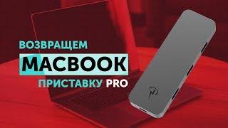 Возвращаем MacBook приставку PRO с USB-C HUB CharJenPro