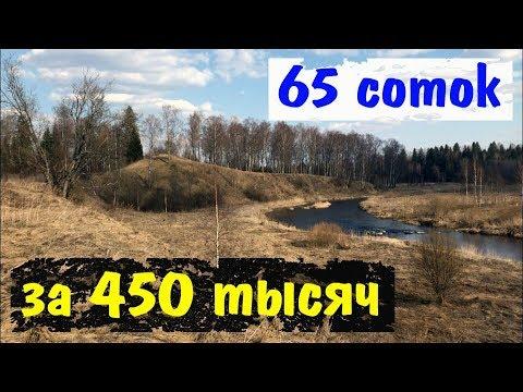 """Проект """"Переезд в деревню"""". Участок 65 соток с красивым видом за 450 тысяч."""