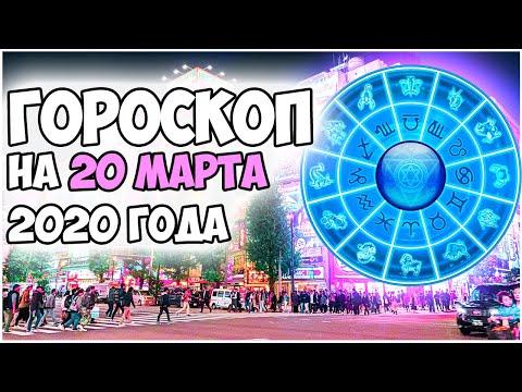 ГОРОСКОП НА 20 МАРТА 2020 ГОДА | для всех знаков зодиака