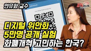 화폐개혁 고민하는 한국? 확 앞서나가는 중국의 디지털화…