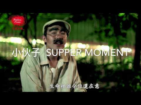 小伙子 Supper Moment 純音樂