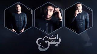 انت بس - سلطان سيف وحمدان البلوشي ( حصرياً ) 2016