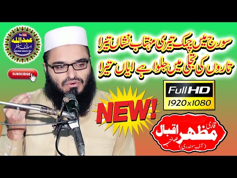 Nice Speech By  Qari Mazhar Iqbal Sahib (Naat)....سورج میں چمک تیری....  abdullah islamic fsd