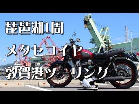 W800 琵琶湖一周 メタセコイヤ 敦賀港 ツーリング
