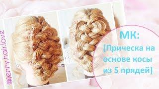 Прическа на основе косы из 5 прядей / Hair Tutorial / Braid