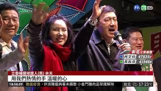 立委補選激戰三重 余天力抗韓流勝出 | 華視新聞 20190316