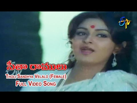 Tholi Sandhya Velalo(Female) Full Video Song   Sita Ramulu   Krishnam Raju   Jaya Prada   ETV Cinema