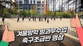 [체육교사 브이로그] 겨울방학 방과후수업 축구초급반!