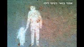 אהוד בנאי - פרפרי הקצב