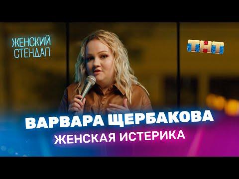 Женский Стендап: Варвара Щербакова - Женская истерика