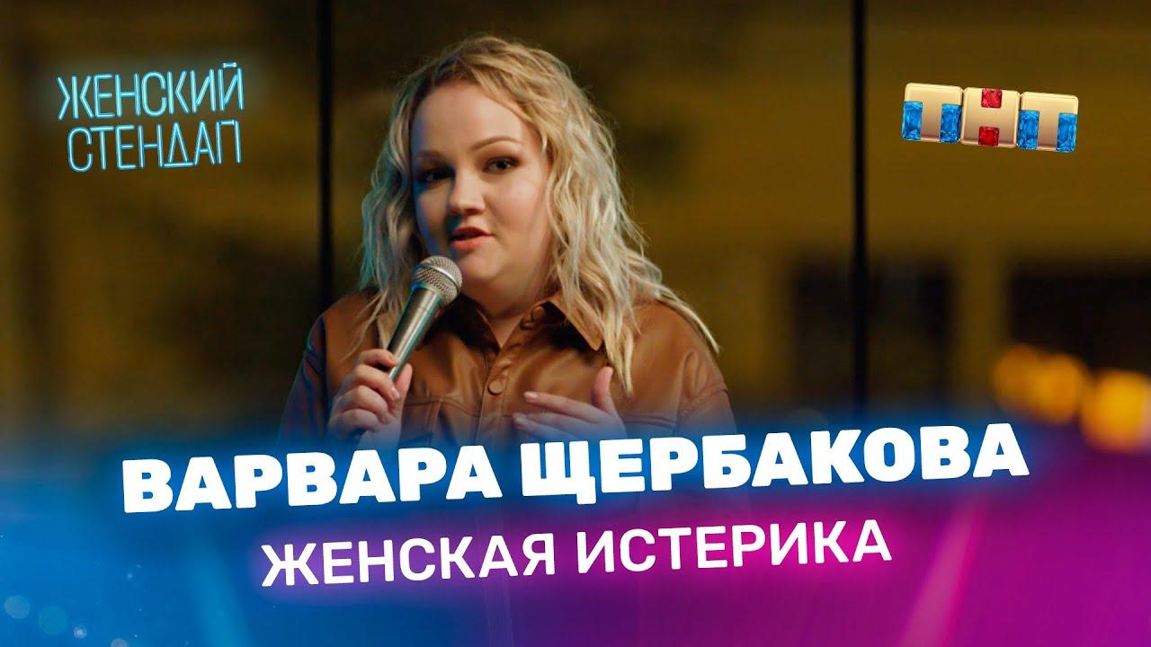 Женский Стендап Варвара Щербакова - Женская истерика