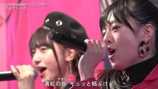 フェアリーズ14枚目シングル「Synchronized ~シンクロ~」好評発売中! ...