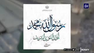الأردن يشارك العالمين العربي والإسلامي الاحتفال بذكرى المولد النبوي الشريف - (9-11-2019)