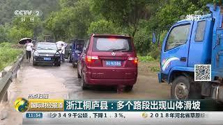 [国际财经报道]热点扫描 江西:鄱阳湖水位持续上涨 多个水文站水位超警戒| CCTV财经