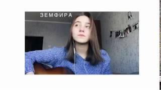 Земфира - Прогулка (beskemba4ka)