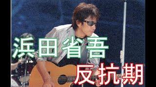 浜田省吾さんの『反抗期』を弾き語りました。