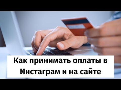 Как принимать оплату онлайн с инстаграм. Система оплаты на сайте
