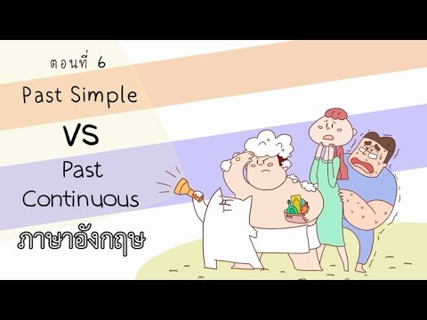 Past Simple และ Past ContinuousTense ตอนที่ 6 ภาษาอังกฤษ ป.4 - ม.6