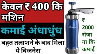 No competition business with high profit। business ideas in hindi।