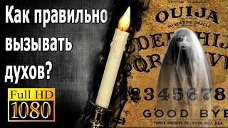 GTV - Уиджи: Доска Дьявола - Обзор