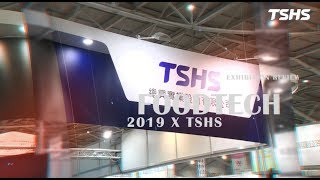 TSHS - 2019 FOODTECH Exhibition Review / 總興台北展回顧