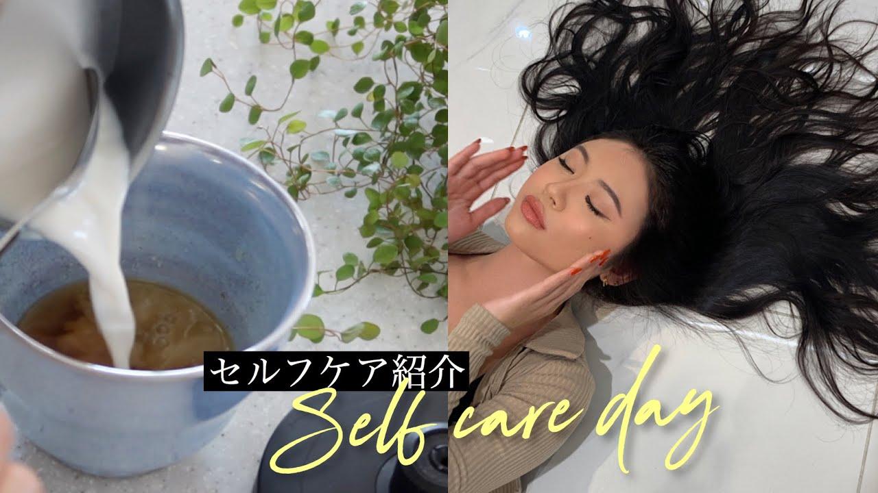 【セルフケア】落ち込んだ時、疲れが溜まった時にすることを紹介!| my mental health self care day! xx
