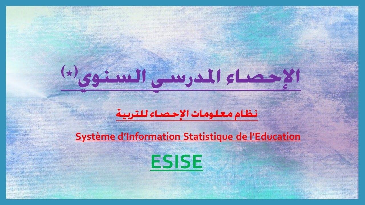 الإحصاء المدرسي السنوي الشامل عبر نظام الإحصاء esise