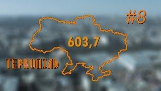 Проект 603,7 - #8 Тернополь