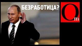 Победа Путина - 25 миллионов безработных!