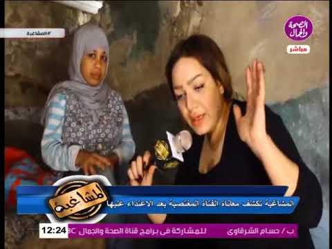 المشاغبة| شيماء جمال تكشف معاناة الفتاة المغتصبة بعد الاعتداء عليها