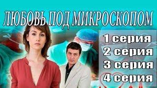 Любовь под микроскопом 1, 2, 3, 4 серия / украинская мелодрама / анонс, сюжет, актеры