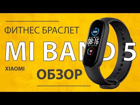 Обзор Xiaomi Mi Band 5 - Фитнес Браслет, Глобальная Версия без NFC, В Чем Отличия от Mi Band 4?