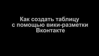 Как создать таблицу с помощью вики-разметки Вконтакте #1