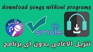 تنزيل الاغاني من smule sing بدون برامج /How to download songs from smule sing without apps