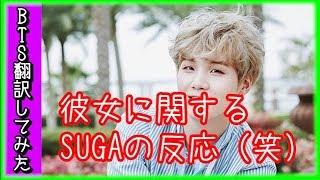 BTS 日本語字幕 防弾少年団 彼女いますか の質問に淡々と答えるSUGA 笑 バンタン翻訳してみた