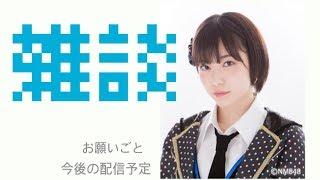 お願いしたいこと ○リンク 【Twitter】 : https://twitter.com/akari_0711 【Instagram】https://www.instagram.com/akari_ishizuka/?hl=ja 【NMB48公式HP】: ...