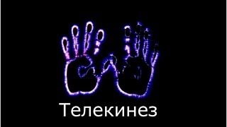 ТЕЛЕКИНЕЗ (Психокинез) доступен всем ! Telekinesis (psychokinesis).
