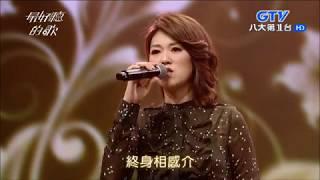 2018.01.09【最好聽的歌】曹雅雯+劉福助 蝶戀花 thumbnail
