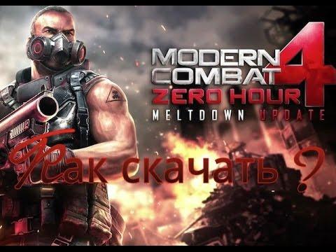 Как скачать Modern-Combat 4 Zero Hour на андроид