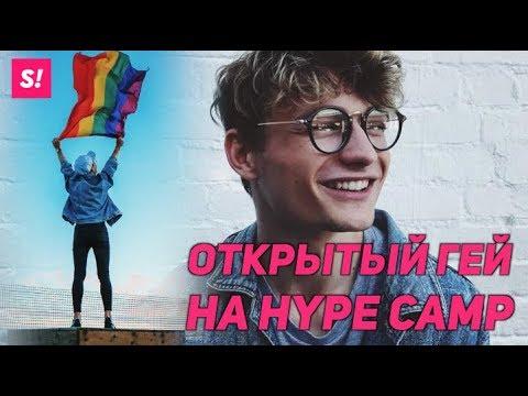 Ютьюб геи