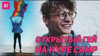 ГЕИ НА HYPE CAMP - ЭКСКЛЮЗИВНОЕ ИНТЕРВЬЮ С ЖЕНЕЙ СВЕТСКИМ