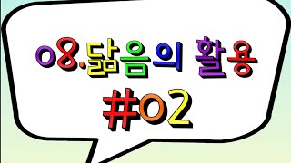 수학[블랙라벨2-2] 06.닮음의 활용 Step3 #0…