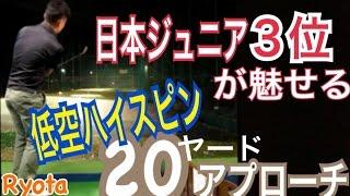 ゴルフ低空ハイスピンアプローチ!日本ジュニア3位のお手本ウェッジan approach shot【Ryota】WGSLレッスンgolfドライバーアイアンドラコンパター thumbnail