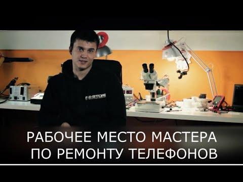 Рабочее место мастера по ремонту сотовых телефонов:  инструменты, оборудование