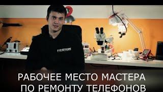 Рабочее место мастера по ремонту сотовых телефонов:  инструменты, оборудование(, 2015-12-21T21:31:21.000Z)